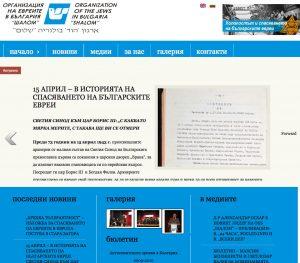 Avotaynu – Dictionary of Bulgarian Jewish Surnames | B&F